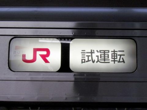 JR試運転
