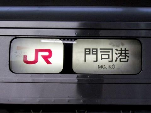 JR門司港