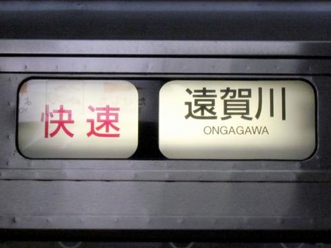 快速遠賀川