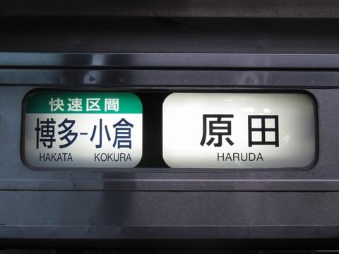 快速区間博多-小倉 原田