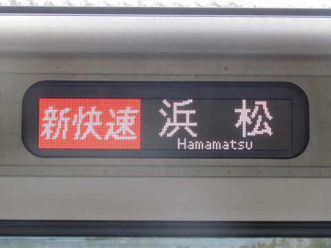 新快速浜松
