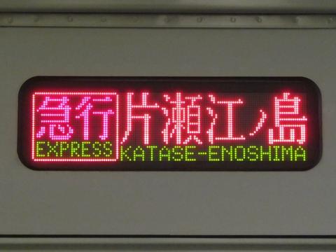 急行片瀬江ノ島(小型)