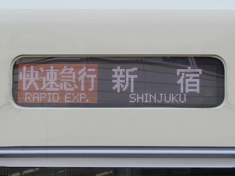 快速急行新宿(フルカラーLED)