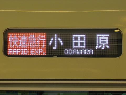快速急行小田原(フルカラーLED)