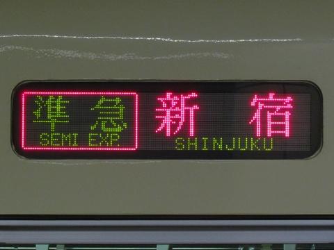 準急新宿(LED)