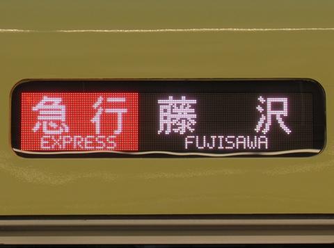 急行藤沢(フルカラーLED)