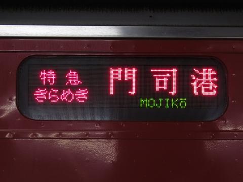 特急きらめき門司港(LED) width=
