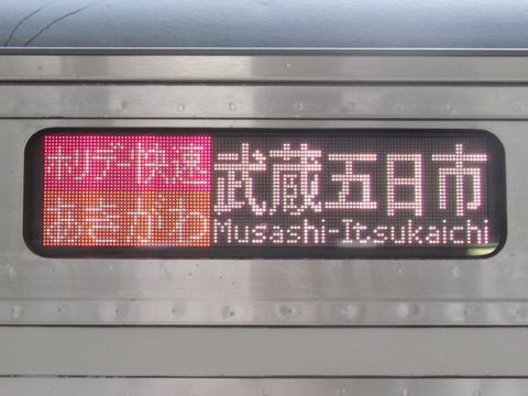ホリデー快速あきかわ武蔵五日市