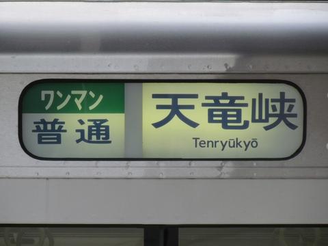 普通天竜峡(幕)