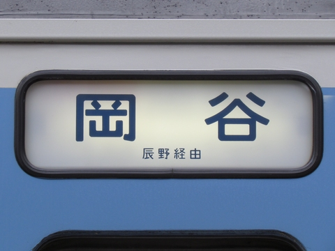 岡谷(辰野経由)