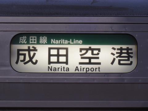 成田線成田空港