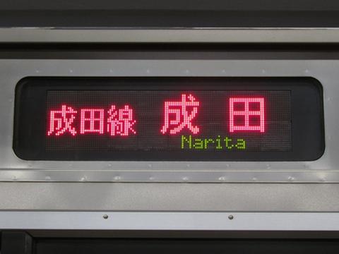 成田線成田_1