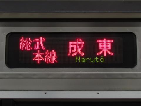 総武本線成東_1