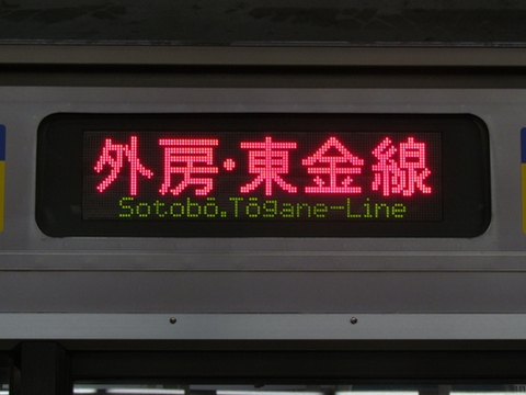 外房・東金線東金_2