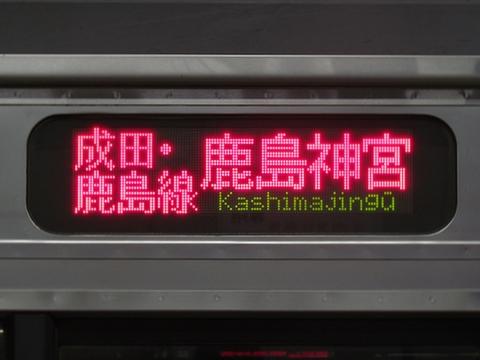 成田・鹿島線鹿島神宮_1