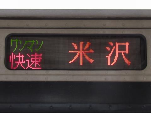 ワンマン快速米沢_1