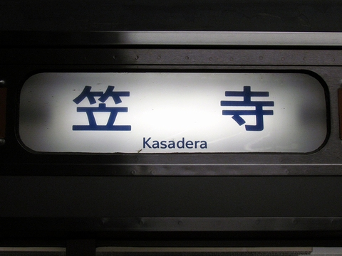 笠寺(大型)
