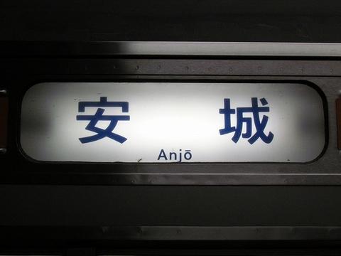 安城(大型)
