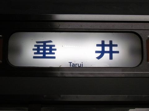 垂井(大型)