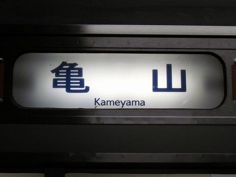 亀山(大型)