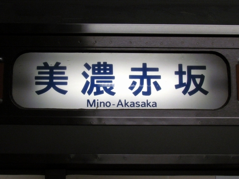 美濃赤坂(大型)