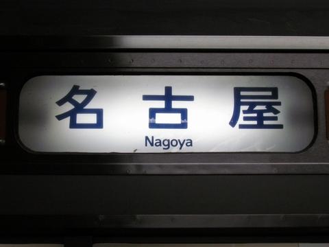 名古屋(大型)