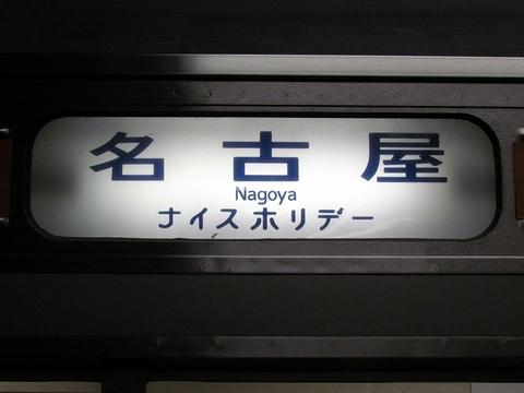 名古屋ナイスホリデー(大型)