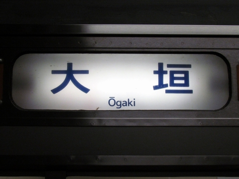 大垣(大型)