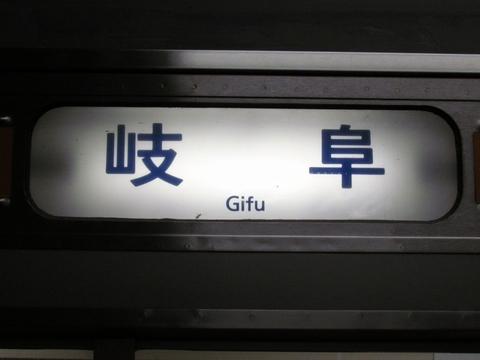 岐阜(大型)