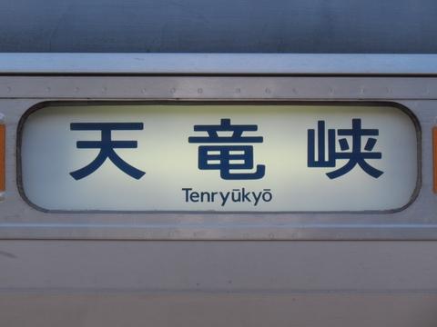 天竜峡(大型)
