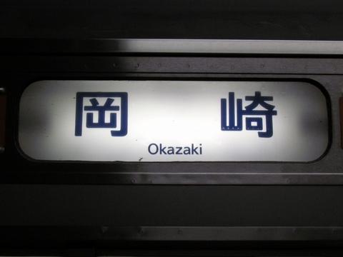 岡崎(大型)