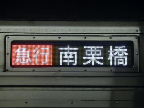 急行南栗橋_1
