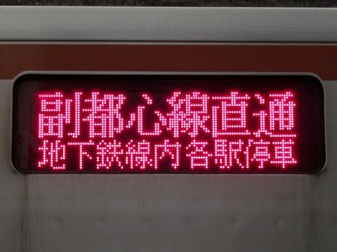 普通渋谷副都心線直通地下鉄線内各駅停車_2