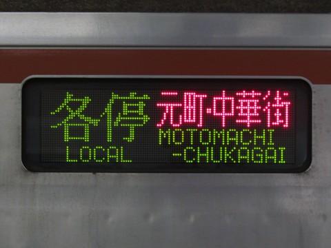 各停元町・中華街(東横線)