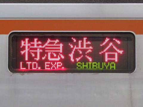 特急渋谷(橙)