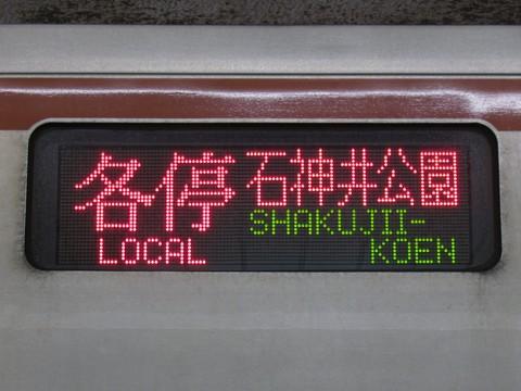 各停石神井公園