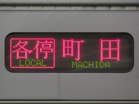 各停町田(小型)