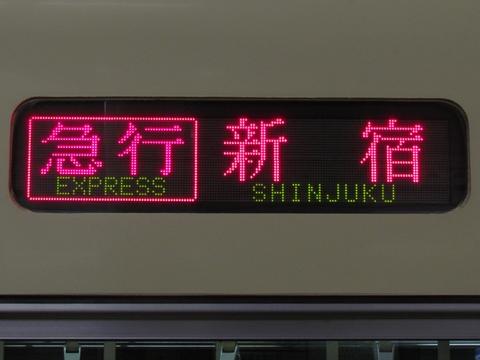 急行新宿(LED)