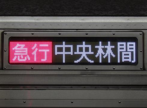 急行中央林間_1