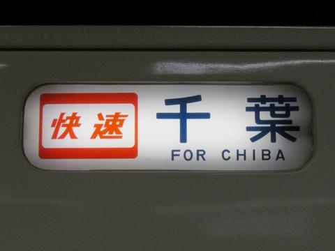 http://file.hokomaku.blog.shinobi.jp/omiya-185b-r-chiba.jpg