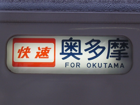 http://file.hokomaku.blog.shinobi.jp/omiya-185b-r-okutama.jpg