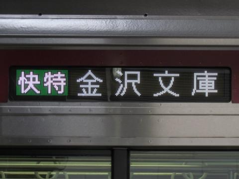 快特金沢文庫(スカイアクセス対応車)_1