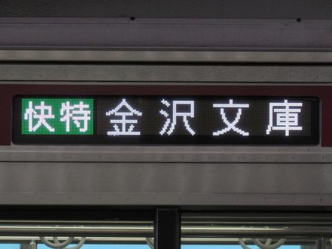 快特金沢文庫_1