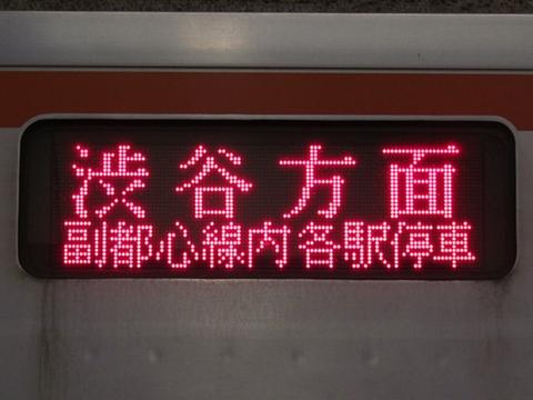 各停新宿三丁目渋谷方面副都心線内各駅停車_2
