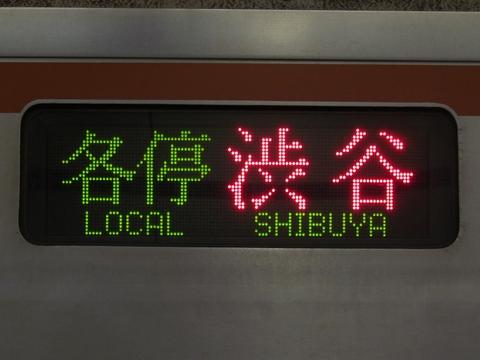 各停渋谷(東横線)