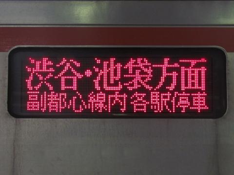 急行保谷渋谷・池袋方面副都心線内各駅停車_2