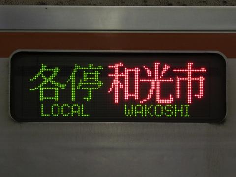 各停和光市渋谷・池袋方面副都心線内各駅停車_1