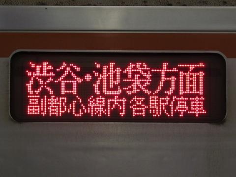 各停和光市渋谷・池袋方面副都心線内各駅停車_2