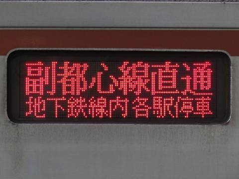 各停渋谷副都心線直通地下鉄線内各駅停車_2