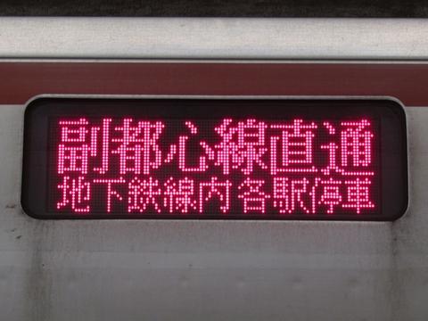 準急渋谷副都心線直通地下鉄線内各駅停車_2